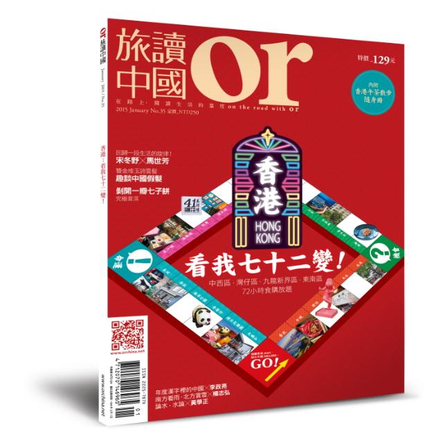 Or旅讀中國 2015年1月號 第35期
