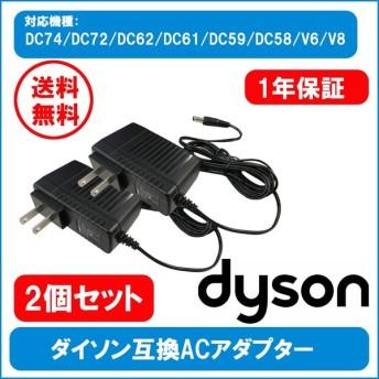 ダイソン V6 バッテリー用 充電アダプター 2個セット 互換品