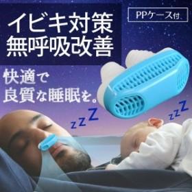 【ケース無し】 いびき防止 いびき対策グッズ 鼻呼吸装置 いびき 予防 安眠 快眠グッズ 鼻腔 快眠  口呼吸対策 無呼吸症候群  イビキ