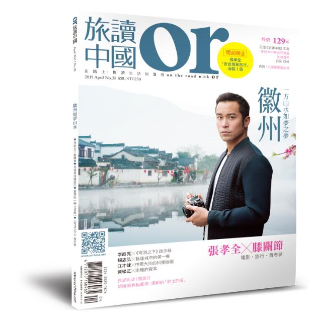 Or旅讀中國 2015年4月號 第38期