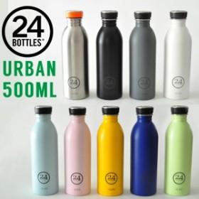 24ボトルズ アーバンボトル 500ml[水筒 マグボトル URBAN BOTTLE タンブラー 軽量 コンパクト]