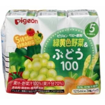 ◆ピジョン 緑黄色野菜&ぶどう100(5ヶ月頃から)125mlX3本【3個セット】