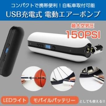 USB充電式 電動エアーポンプ 小型 空気入れ 仏式 米式 タイヤ 150PSIまで バイク 自転車 ボール 浮き輪 ◇AP-106