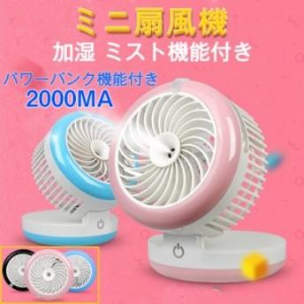 ミニ扇風機 加湿 ミスト機能付き モバイルバッテリー機能付き 2000MAH ミニファン 全3色 USBファン デスクファン 小型扇風機