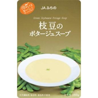 富良野 枝豆のポタージュスープ 160g スープ