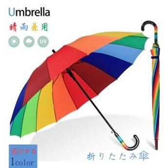 ロング雨傘雨具レディース骨増量自動オープン晴雨兼用梅雨遮熱ロングジャンプ傘虹色大きい16本骨遮光夏雨