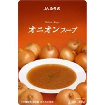 富良野 オニオンスープ 160g スープ