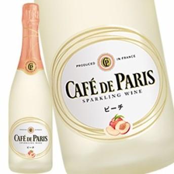 カフェ・ド・パリ ピーチ 750ml (ワイン) カフェドパリ スパークリングワイン cafedeparis