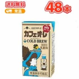 らくのうマザーズ  カフェ・オ・レ コールドブリュー 250ml×24本入/2ケース 紙パック MOTHER'S Caf 送料無料