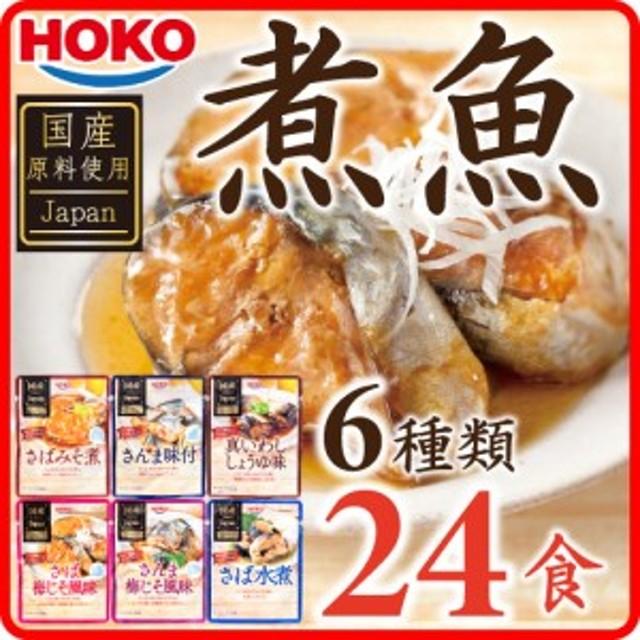HOKO 国産 原料使用 レトルト 煮魚 さば さんま いわし 6種類 各4食 24食 セット キャッシュレス 還元 お歳暮 ギフト