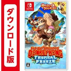 ドンキーコング トロピカルフリーズ【Nintendo Switch】 オンラインコード版