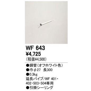 オーデリック インテリアライト シーリングファン 【WF 643】 WF643