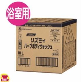 リズミィ ハーブ ボディウォッシュ 10L(送料無料、代引不可)