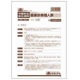 日本法令 安全5-4 健康診断個人票 定期 B5 20枚