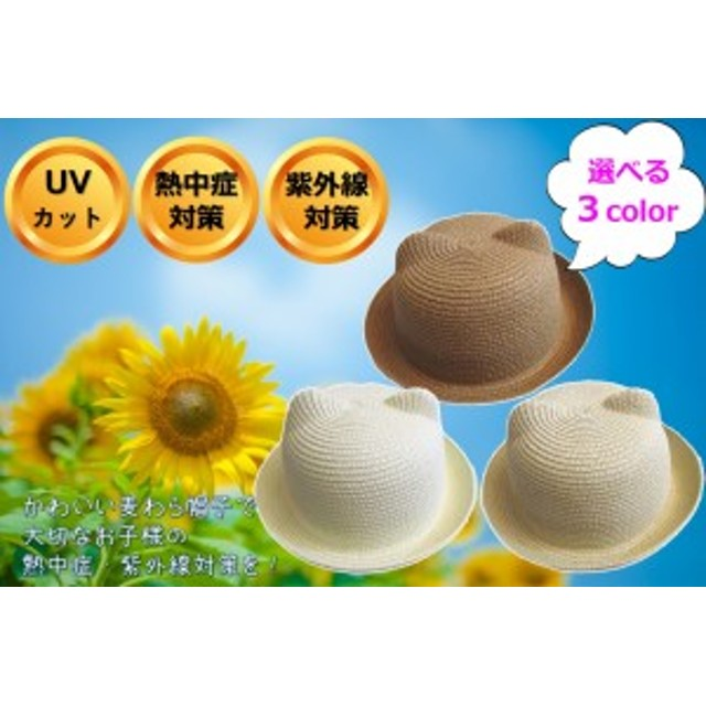 22801d63dd45d4 【送料無料】麦わら帽子 キッズ 子供 ストローハット UVカット 紫外線対策 熱中症