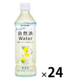 伊藤園 自然派ウォーターレモン 500ml 1箱(24本入)