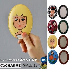 ポケットミラー 手鏡 フェイスミラー 鏡 顔型 ちょっとしたプレゼント 誕生日 コスメ OohLaLa 1537 ウララ オロル 4タイプ