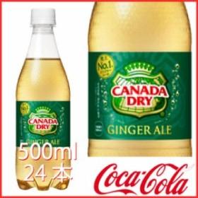 カナダドライ ジンジャーエール 500ml 24本 (24本×1ケース) PET 炭酸飲料 業務用  安心のメーカー直送