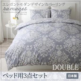【送料無料】綿100%エレガントモダンデザインカバーリング【ramages】ラマージュ ベッド用3点セット ダブル