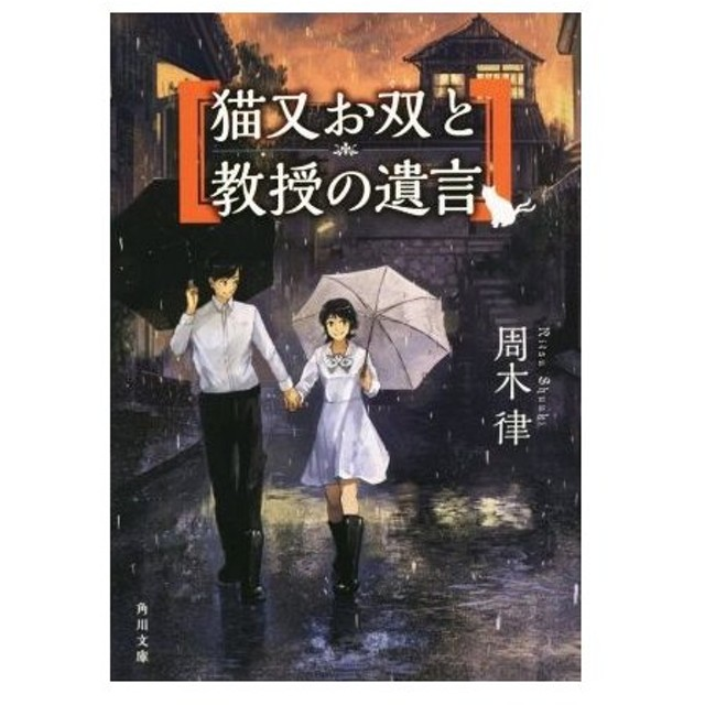 猫又お双と教授の遺言 角川文庫/周木律(著者)