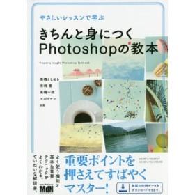 やさしいレッスンで学ぶきちんと身につくPhotoshopの教本/高橋としゆき/吉岡豊/高嶋一成