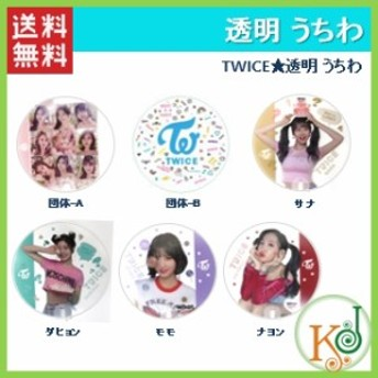 【K-POP・韓流】 [メール便発送] TWICE★透明 うちわ トゥワイス/ おまけ:生写真(7070180511-8)