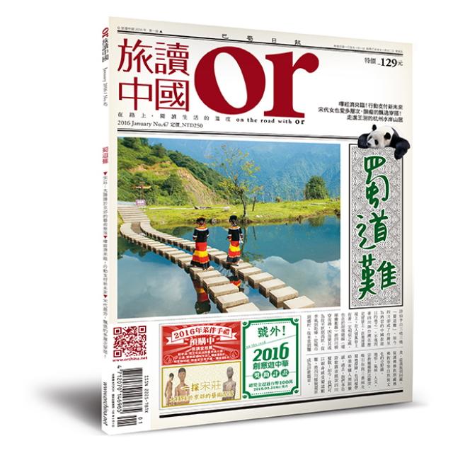 Or旅讀中國 2016年1月號 第47期