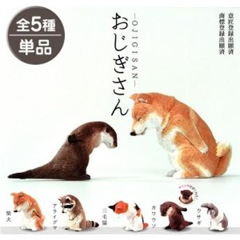 □ おじぎさん 動物フィギュア 単品販売