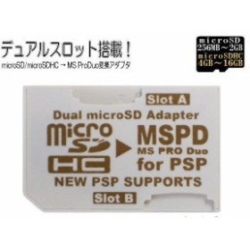 変換アダプタ microSD→MSPDメモリースティックProDuox2枚刺しデュアルスロット PSP/PS3 変換名人