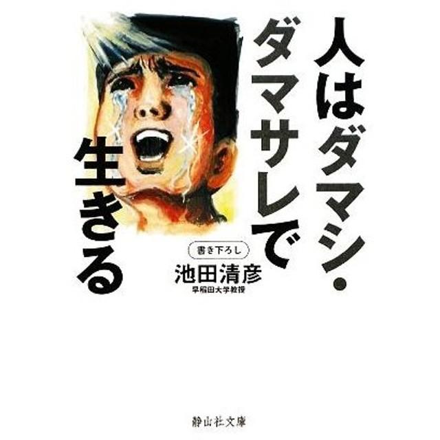 人はダマシ・ダマサレで生きる 静山社文庫/池田清彦【著】