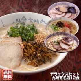 ラーメン福袋 とんこつラーメン 九州らーめんデラックスセット 4種×3食の計12食 有名店ラーメン