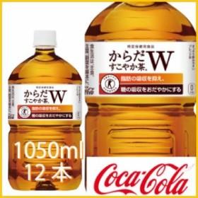 からだすこやか茶w 1050ml 12本 (12本×1ケース) PET 特定保健用食品 トクホ 安心のメーカー直送