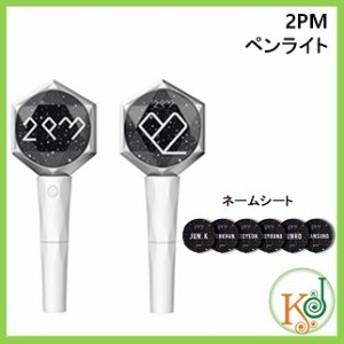 【K-POP・公式 グッズ・生写真】 2PM 公式 ペンライト(1700200705)