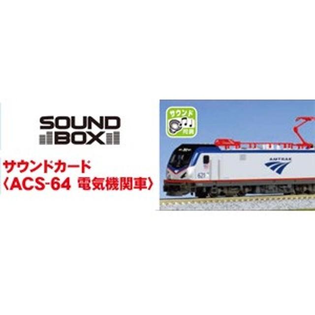 カトー 22-203-3 サウンドカード(ACS-64 電気機関車) カトー 22-203-3 サウンドカードACS-64【返品種別B】