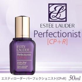 エスティローダー 美容液 パーフェクショニスト CP+R 50ml ESTEE LAUDER 送料無料 人気商品