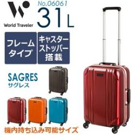 ACE World Traveler エース ワールドトラベラー サグレス (31L) 06061 キャスターストッパー搭載 フレームタイプ スーツケース 機内持ち