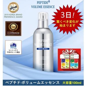 [ボリュームエッセンス] ペプチド·ボリュームエッセンス peptide volume essence 100ml 最新の製造本物韓国のボリュームエッセンス化粧品 賞味期限2021.6.30