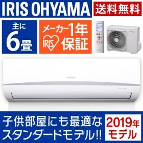 【標準取付工事費込み】 がお得‼ルームエアコン 2.2kW(スタンダードシリーズ)IRA-2203R・IRA-2203RZ 6畳 暖房 冷房 :予約品