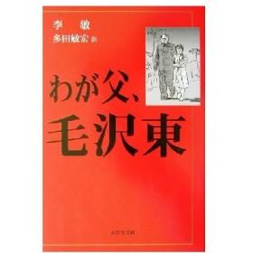 わが父、毛沢東/李敏(著者),多田敏宏(訳者)