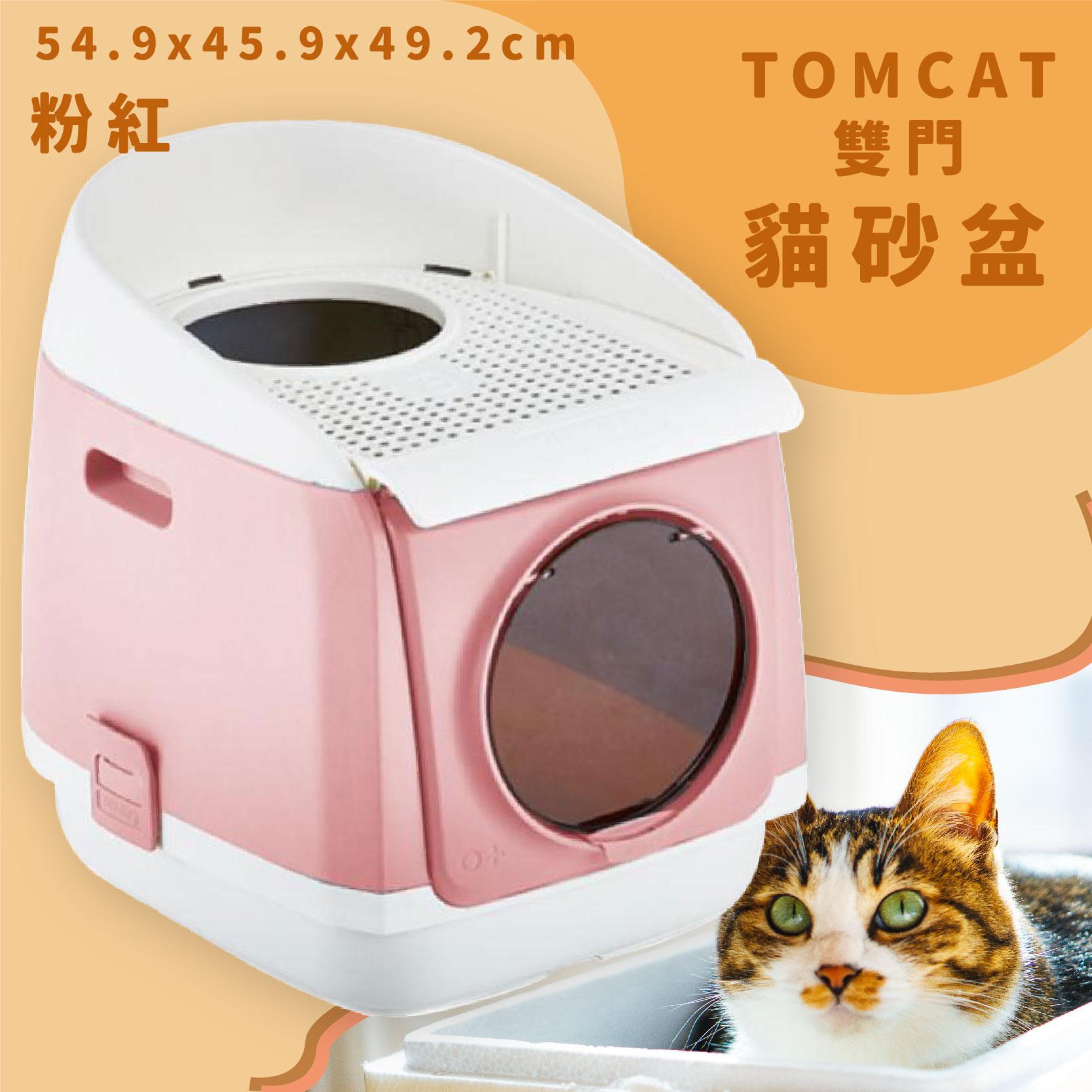 貓皇駕到 TOMCAT 雙門貓砂盆 粉紅 雙門設計 落沙踏板 活性碳片 貓廁所 貓用品 寵物用品