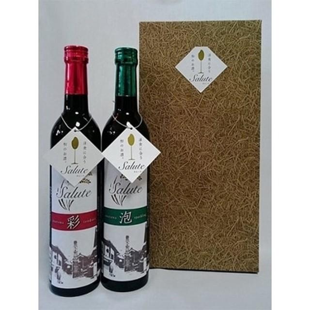 ワインのような日本酒「Salute彩irodori」&「Salute泡sparkling」B-009