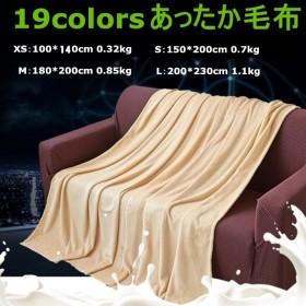 あったか フランネル 毛布 ダブル 抗菌防臭 フランネル毛布 毛布 モウフ もうふ 寝具 ソファーカバー 水洗い可能 保温性 通気性