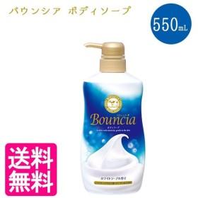 バウンシア ボディソープ ホワイトソープの香り ポンプ付 500mL ボディケア ボディウォッシュ せっけん 泡立ち