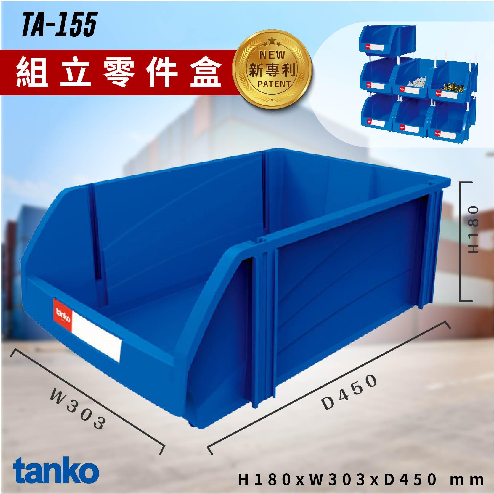 天鋼 TA-155 組立零件盒 耐衝擊 整理盒 收納盒 分類盒零件櫃 置物盒 零件箱