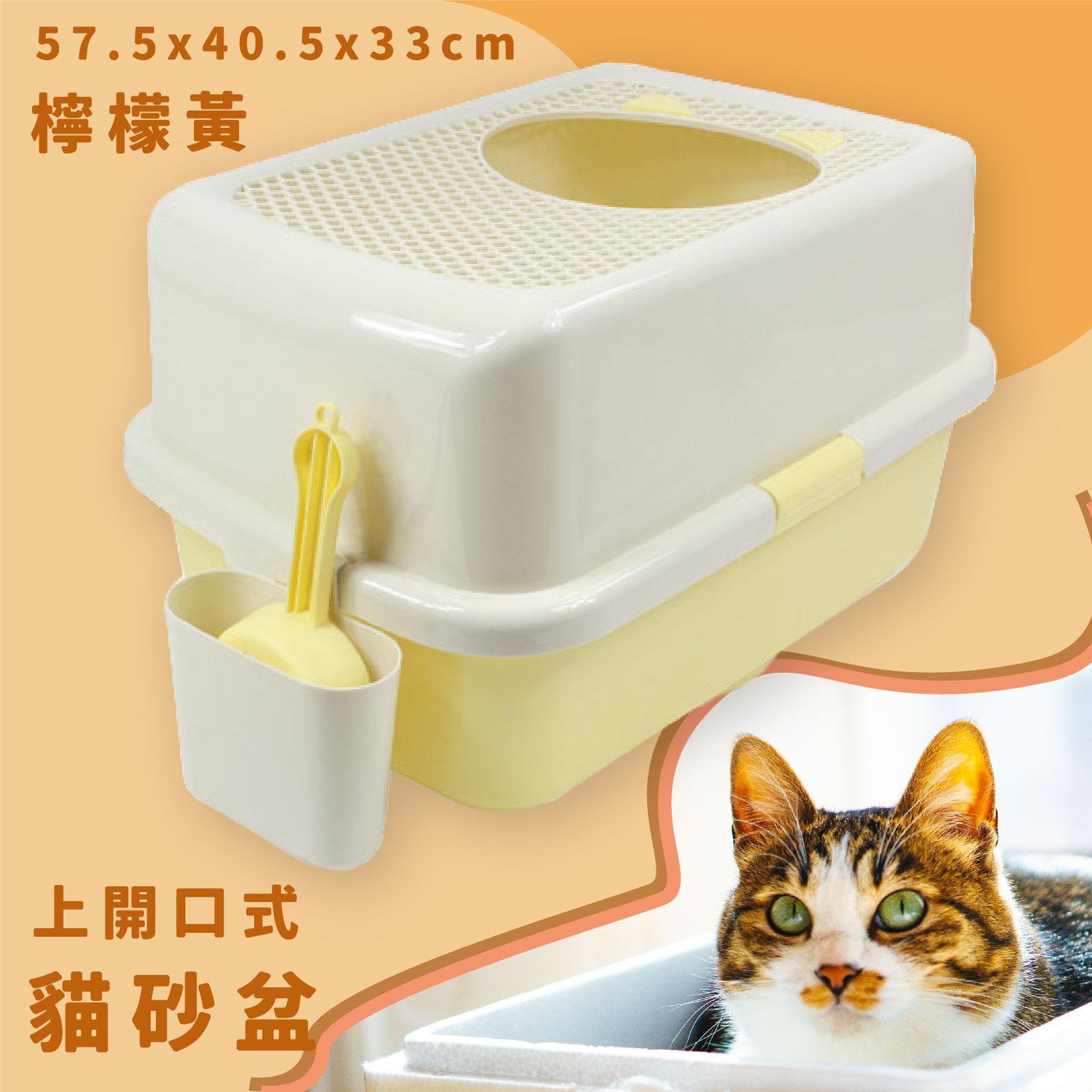 貓皇駕到 上開口式貓砂盆 檸檬黃 方便清掃 蜂巢式上蓋 落沙設計 貓廁所 貓用品 寵物用品