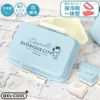 保冷剤一体型 ランチボックス 日本製 スヌーピー GEL-COOL+ 保冷剤付 弁当箱 一段 ジェルクールプラス ドーム型 500ml かわいい