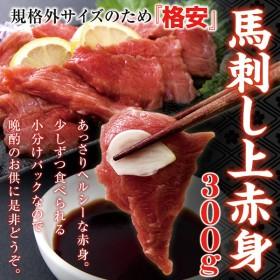 規格外サイズのため「格安!」馬刺しミニパック約300g <冷凍商品> 馬肉 刺身 赤身 桜ユッケ