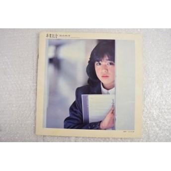 【中古品】菊池桃子 卒業記念 写真集のみ