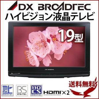 液晶テレビ 19型 本体 スタンド無し HLV-195 デジタル ハイビジョン 液晶 テレビ 画面 モニター 互換リモコン付 地上 BS CS HDMI DXアンテナ 訳あり