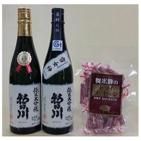純米大吟醸朝日川、純米大吟醸朝日川雪女神、舞米豚ドライソーセージ M-012